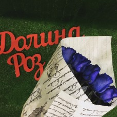 Букет синих роз в крафте