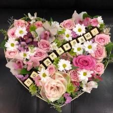 Сердце с цветами и поздравлением